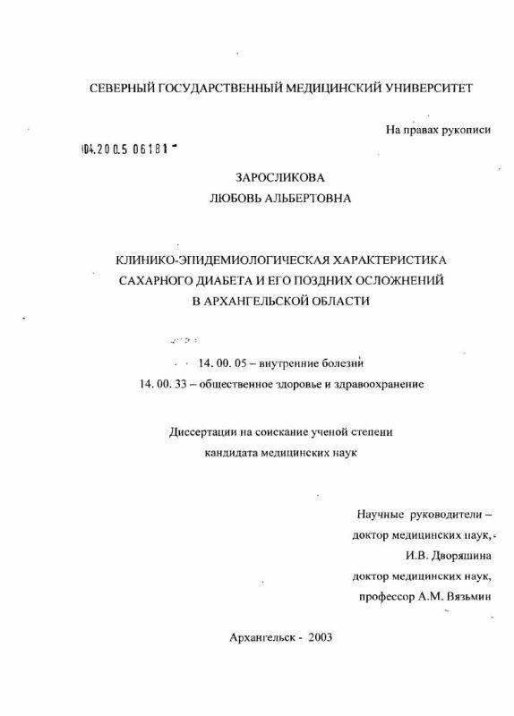 Титульный лист Клинико-эпидемиологическая характеристика сахарного диабета и его осложнений в Архангельской обл.