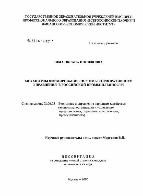 Титульный лист Механизмы формирования системы корпоративного управления в российской промышленности
