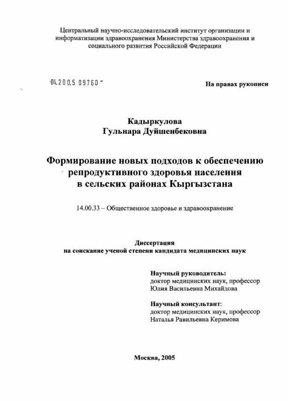 Титульный лист Формирование новых подходов к обеспечению репродуктивного здоровья населения в сельских районах Кыргызстана
