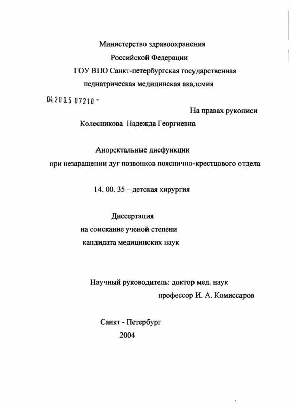Титульный лист Аноректальные дисфункции при незаращении дуг позвонков пояснично-крестцового отдела