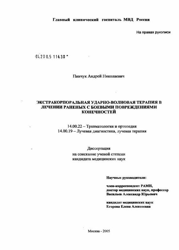 Титульный лист Экстракорпоральная ударно-волновая терапия в лечении раненых с боевыми повреждениями конечностей