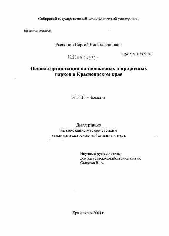 Титульный лист Основы организации национальных и природных парков в Красноярском крае