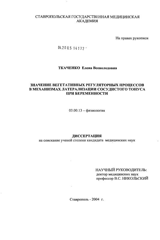 Титульный лист Значение вегетативных регуляторных процессов в механизмах латерализации сосудистого тонуса при беременности