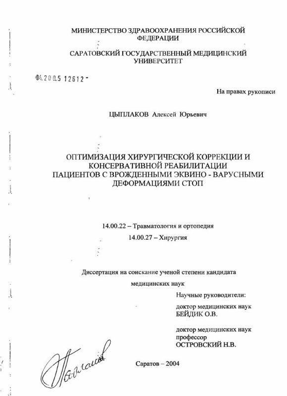Титульный лист Оптимизация хирургической коррекции и консервативной реабилитации пациентов с врожденными эквиноварусными деформациями стоп