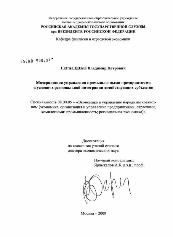 Титульный лист Модернизация управления промышленными предприятиями в условиях региональной интеграции хозяйствующих субъектов.