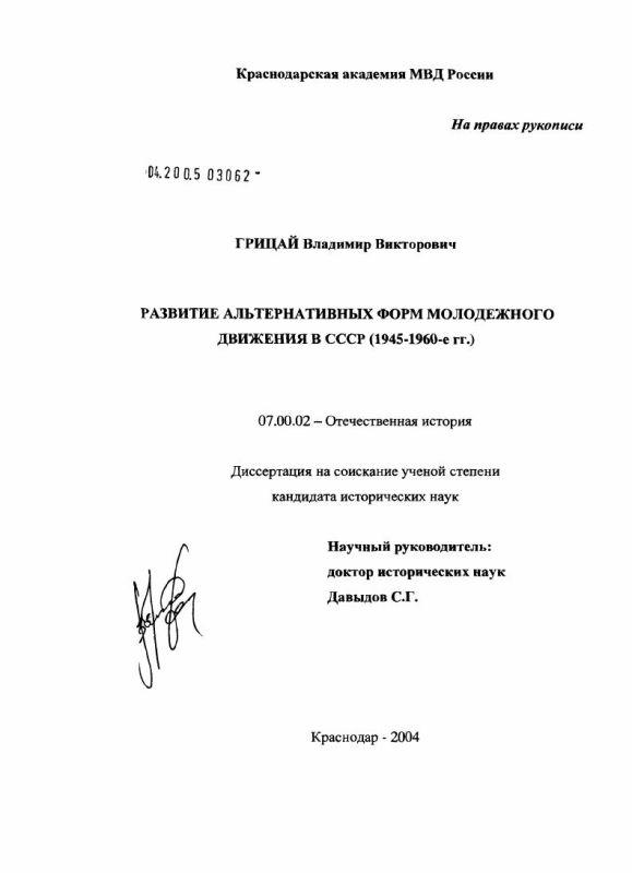Титульный лист Развитие альтернативных форм молодежного движения в СССР (1945 - 1960-е гг.)