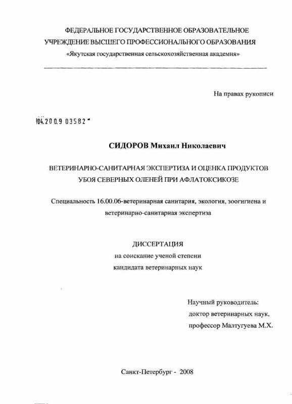 Титульный лист Ветеринатно-санитарная экспертиза продуктов убоя северных оленей при афлатоксикозе