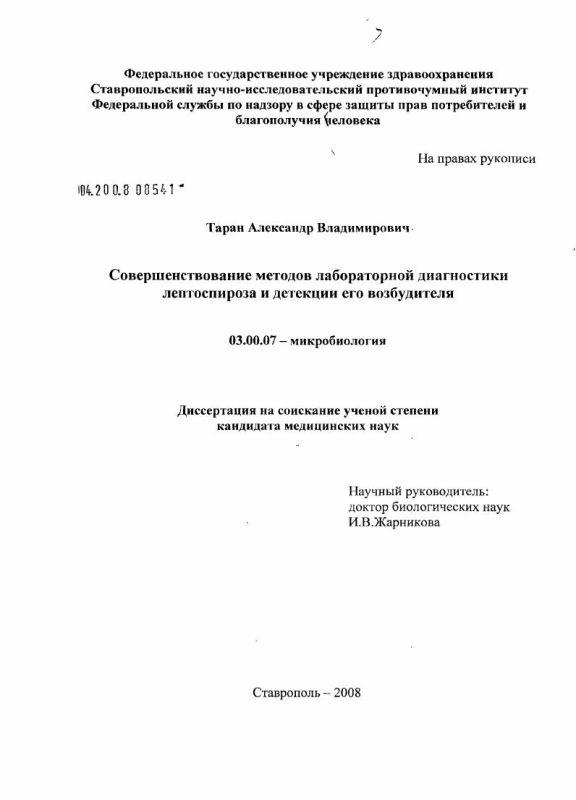 Титульный лист Совершенствование методов лабораторной диагностики лептоспироза и детекции его возбудителя