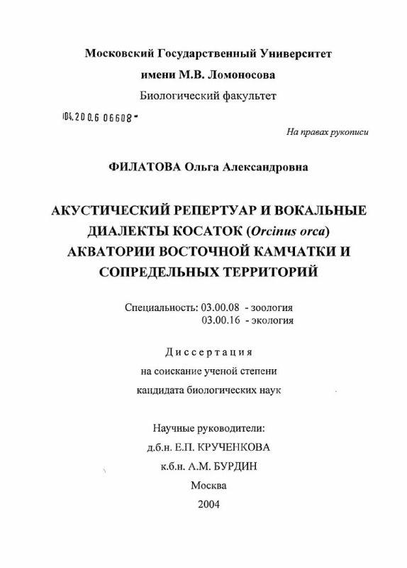 Титульный лист Акустический репертуар и вокальные диалекты косаток (Orcinus orca) акватории Восточной Камчатки и сопредельных территорий
