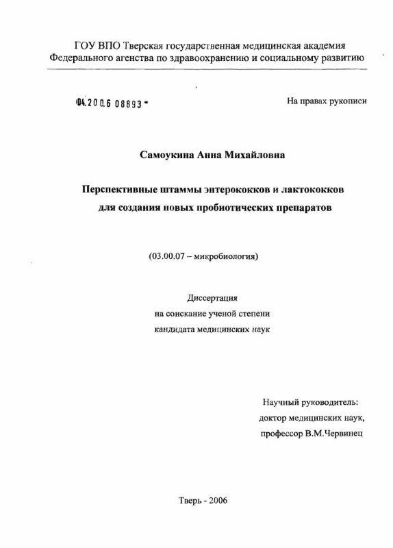Титульный лист Перспективные штаммы энтерококков и лактококков для создания новых пробиотических препаратов