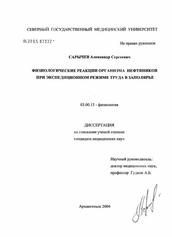 Титульный лист Физиологические реакции организма нефтяников при экспедиционном режиме труда в Заполярье