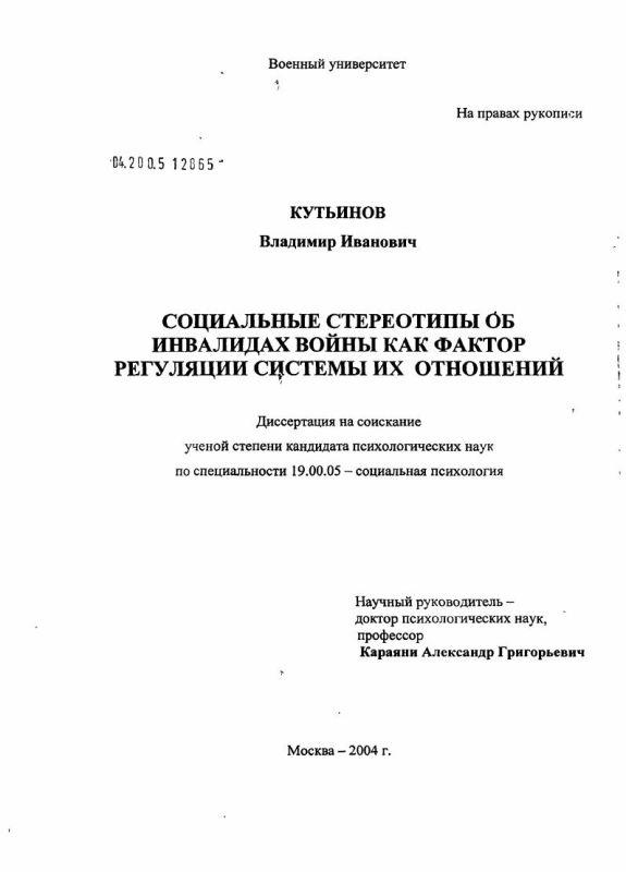 Титульный лист Психологические условия предупреждения травматизма военнослужащих по призыву