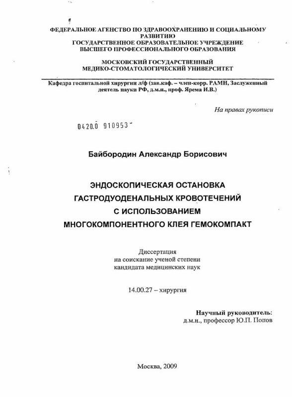 Титульный лист Эндоскопическая остановка гастродуоденальных кровотечений с использованием многокомпонентного клея Гемокомпакт