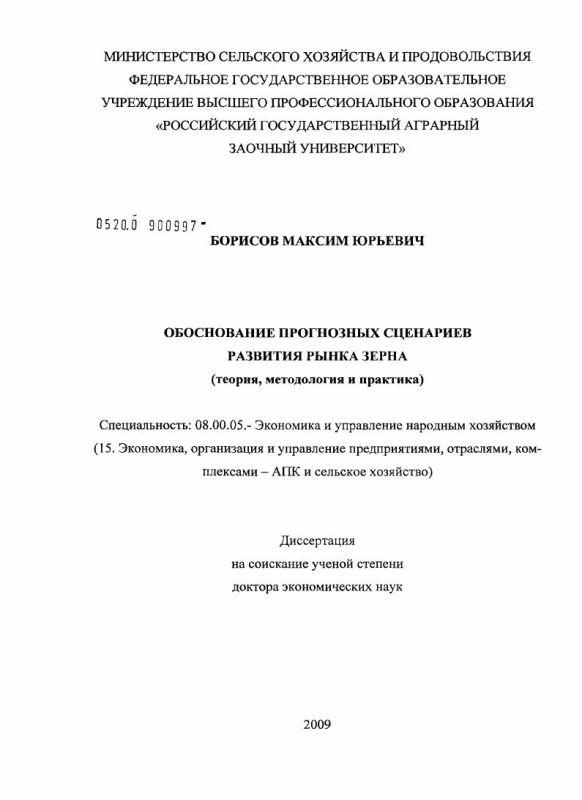 Титульный лист Обоснование прогнозных сценариев развития рынка зерна (теория, методология и практика)