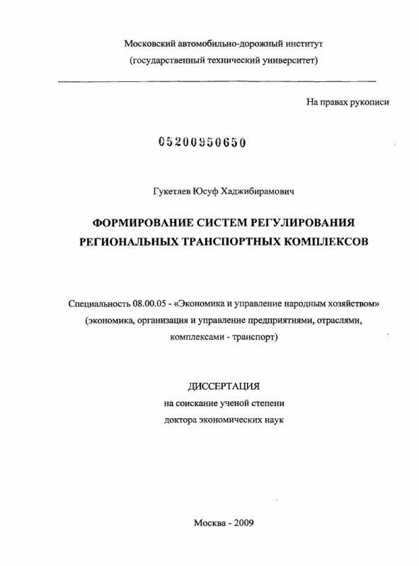 Титульный лист Формирование систем регулирования региональных транспортных комплексов