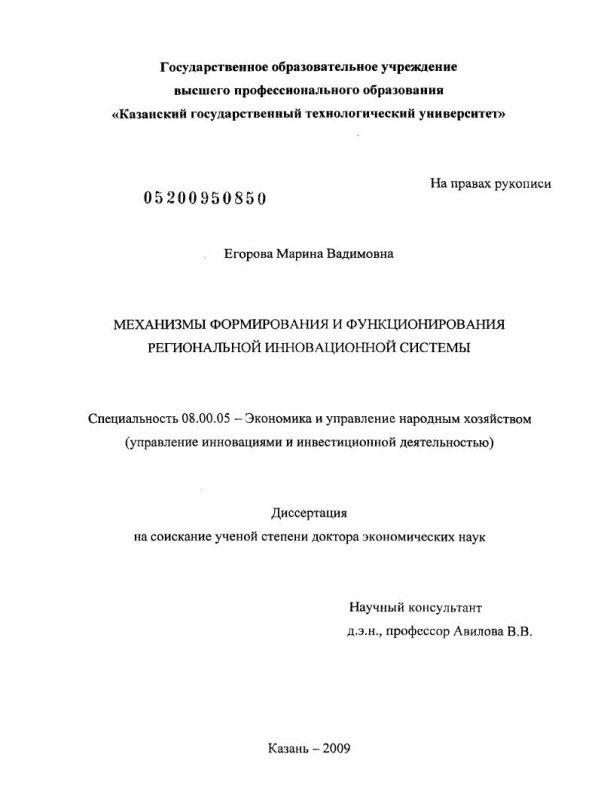 Титульный лист Механизмы формирования и функционирования региональной инновационной системы