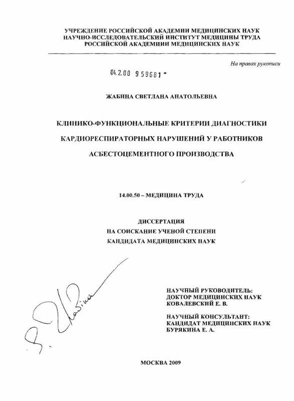 Титульный лист Клинико-функциональные критерии диагностики кардиореспираторных нарушений у работников асбестоцементного производства