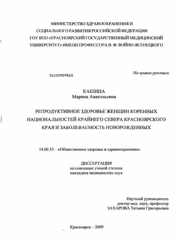 Титульный лист Репродуктивное здоровье женщин коренных национальностей Крайнего Севера Красноярского края и заболеваемость новорожденных