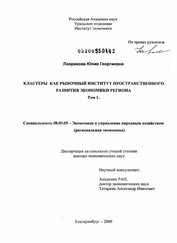 Титульный лист Кластеры как рыночный институт пространственного развития экономики региона