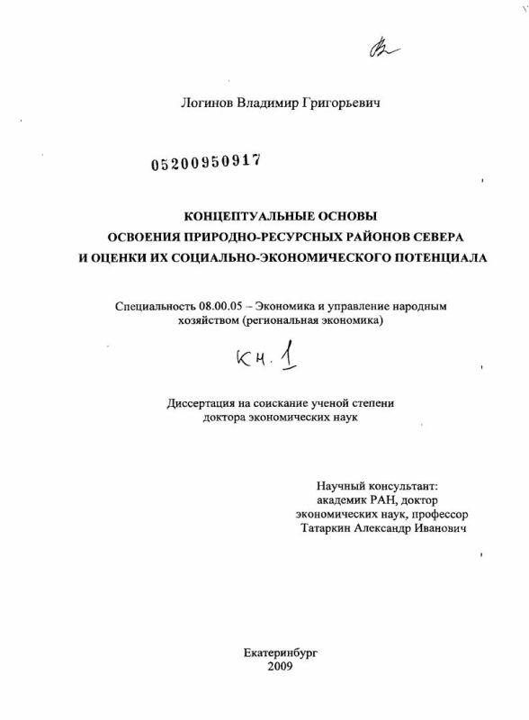 Титульный лист Концептуальные основы освоения природно-ресурсных районов Севера и оценки их социально-экономического потенциала