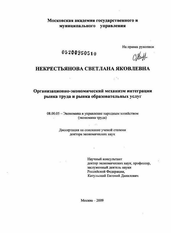 Титульный лист Организационно-экономический механизм интеграции рынка труда и рынка образовательных услуг