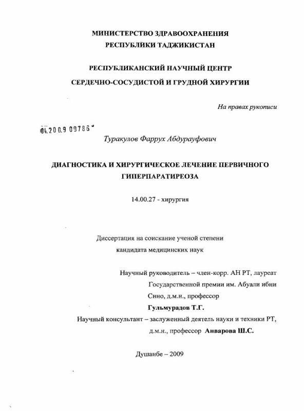 Титульный лист Диагностика и хирургическое лечение первичного гиперпаратиреоза