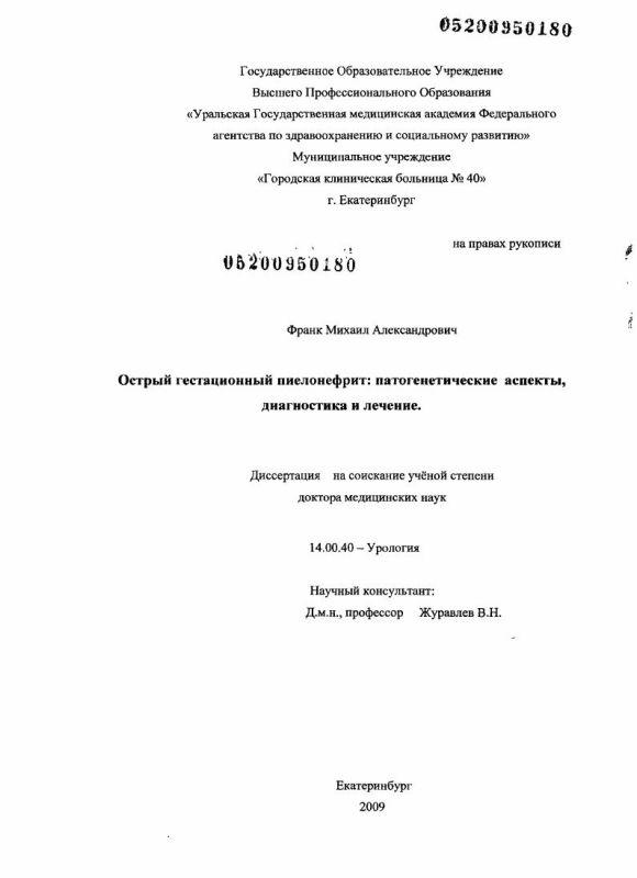 Титульный лист Острый гестационный пиелонефрит:патогенетические аспекты, диагностика и лечение