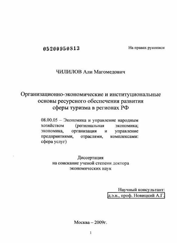 Титульный лист Организационно-экономические и институциональные основы ресурсного обеспечения развития сферы туризма в регионах РФ
