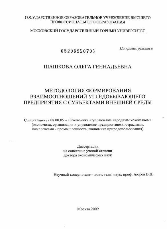 Титульный лист Методология формирования взаимоотношений угледобывающего предприятия с субъектами внешней среды