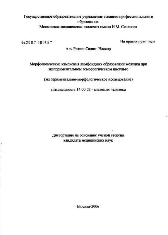 Титульный лист Морфологические изменения лимфоидных образований желудка при экспериментальном геморрагическом инсульте (экспериментально-морфологическое исследование)
