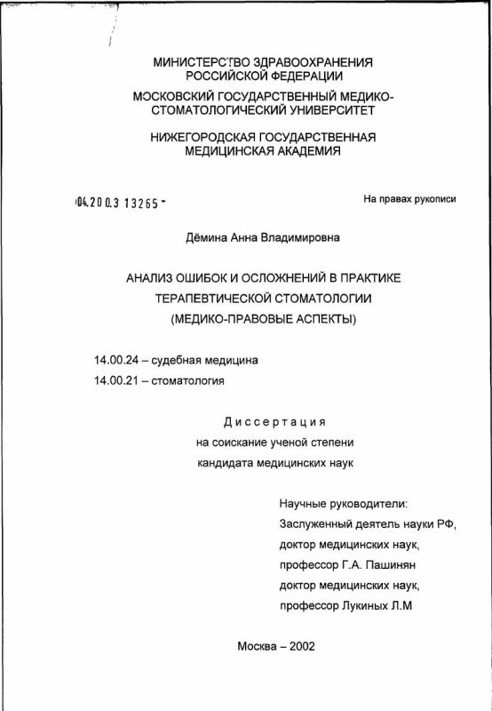 Титульный лист Анализ ошибок и осложнений в практике терапевтической стоматологии (медико-правовые аспекты)