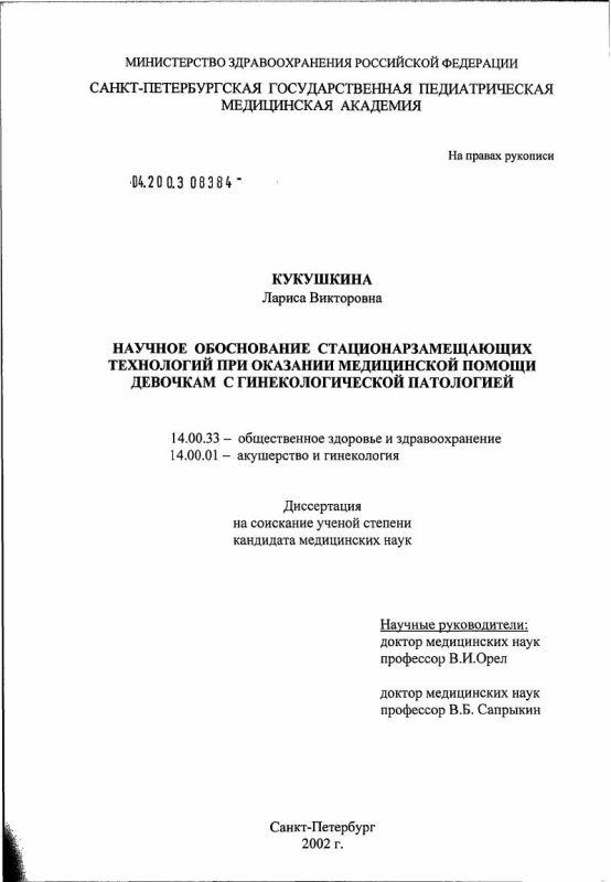 Титульный лист Научное обоснование стационарзамещающих технологий при оказании медицинской помощи девочкам с гинекологической патологией