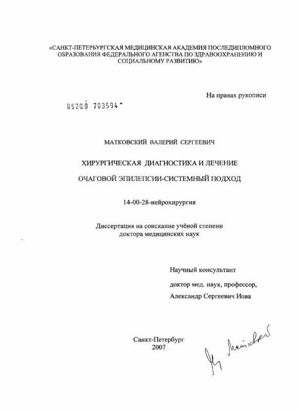 Титульный лист Хирургическая диагностика и лечение очаговой эпилепсии - системный подход