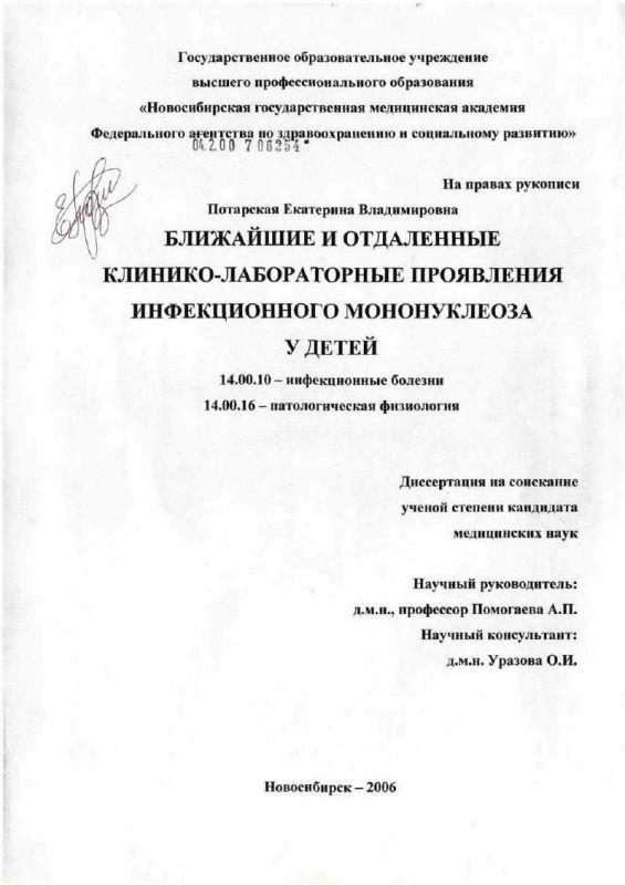 Титульный лист Ближайшие и отдаленные клинико-лабораторные проявления инфекционного мононуклеоза у детей