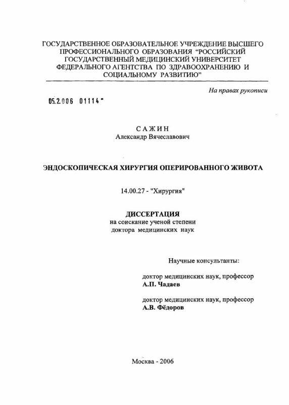 Титульный лист Эндоскопическая хирургия оперированного живота