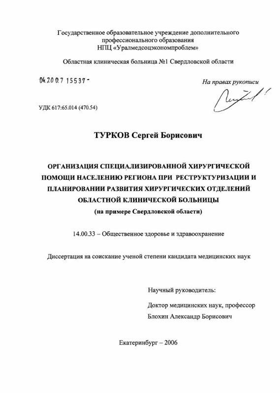 Титульный лист Организация специализированной хирургической помощи населению региона при реструктуризации и планирования развития хирургических отделений областной клинической больницы