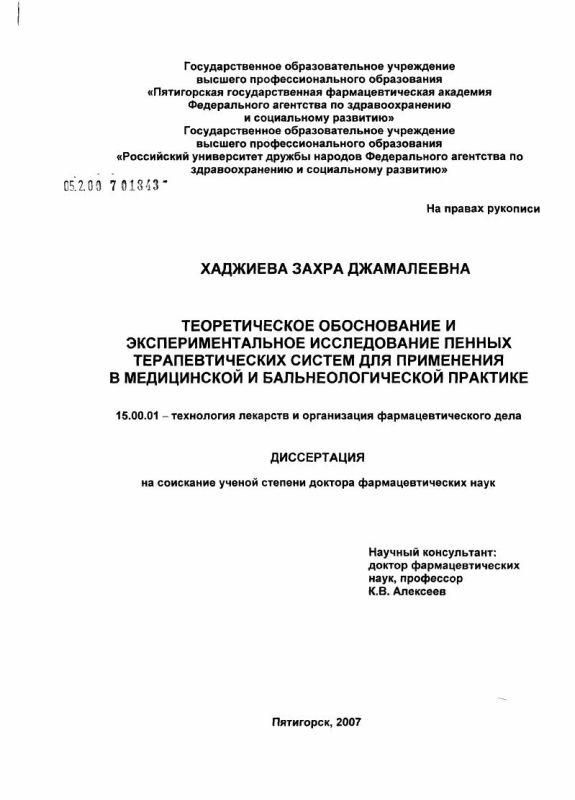 Титульный лист Теоретическое обоснование и экспериментальное исследование пенных терапевтических систем для применения в медицинской и бальнеологической практике