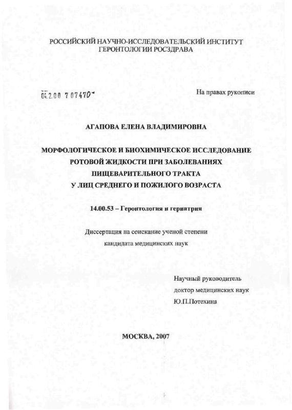 Титульный лист Морфологическое и биохимическое исследование ротовой жидкости при заболеваниях пищеварительного тракта у лиц среднего и пожилого возраста