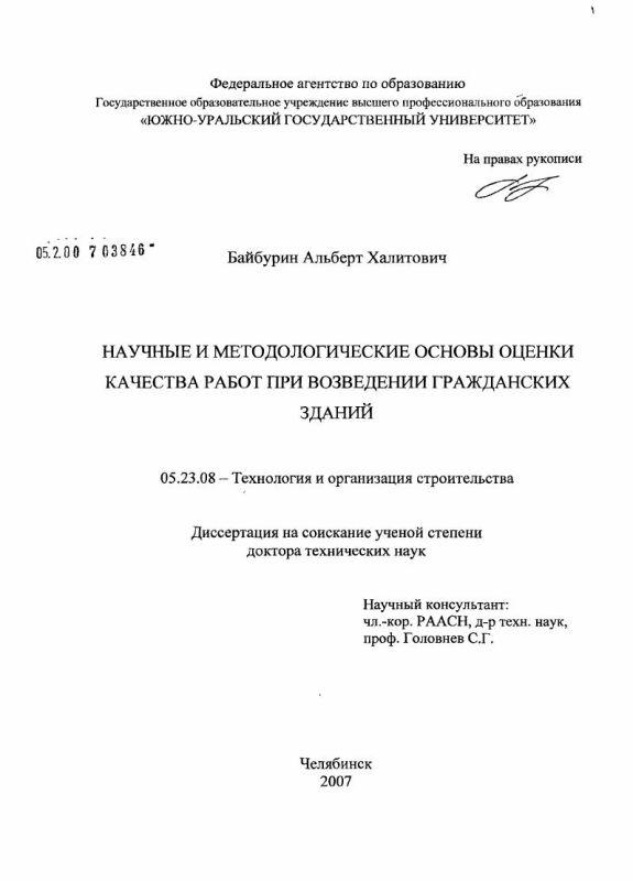 Титульный лист Научные и методологические основы оценки качества работ при возведении гражданских зданий