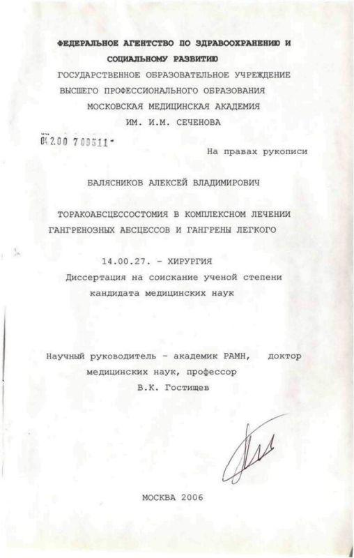 Титульный лист Торакоабсцессостомия в комплексном лечении гангренозных абсцессов и гангрены легкого
