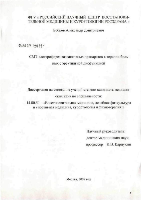 Титульный лист СМТ-электрофорез вазоактивных препаратов в терапии больных с эректильной дисфункцией