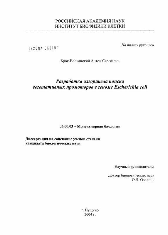 Титульный лист Разработка компьютерного алгоритма поиска вегетативных промоторов в геноме Escherichia coli