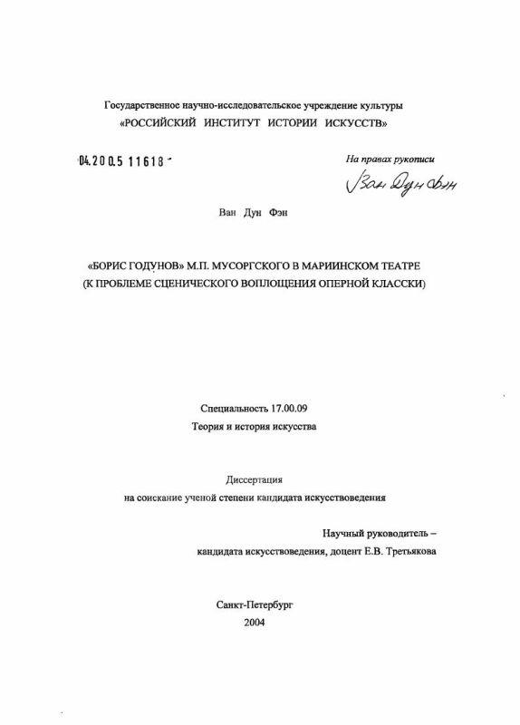 Титульный лист Борис Годунов М.П. Мусоргского в Мариинском театре (К проблеме сценического воплощения оперной классики)