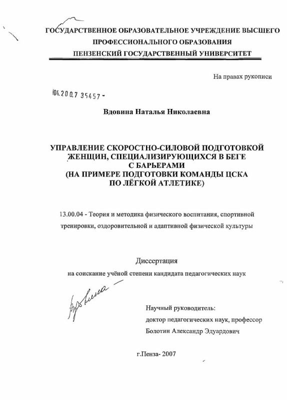 Титульный лист Управление скоростно-силовой подготовкой женщин, специализирующихся в беге с барьерами (на примере подготовки команды ЦСКА по легкой атлетике)
