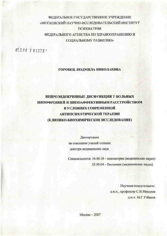 Титульный лист Нейроэндокринные дисфункции у больных шизофренией и шизоаффективным расстройством в условиях современной антипсихотической терапии (клинико-биохимическое исследование)