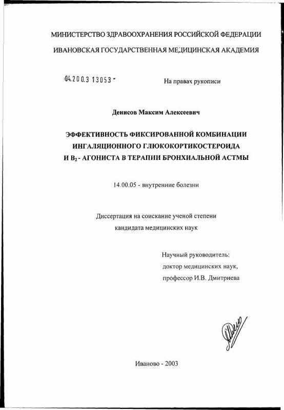 Титульный лист Эффективность фиксированной комбинации ингаляционного глюкокортикостероида и В2-агониста в терапии бронхиальной астмы
