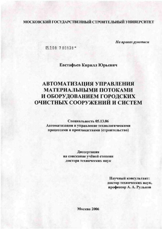 Титульный лист Автоматизация управления материальными потоками и оборудованием городских очистных сооружений и систем