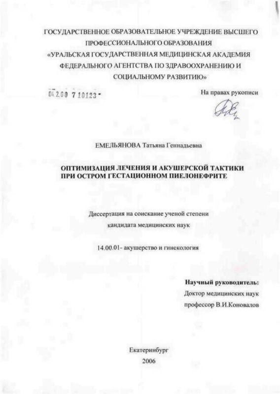 Титульный лист Оптимизация лечения и акушерской тактики при остром гестационном пиелонефрите
