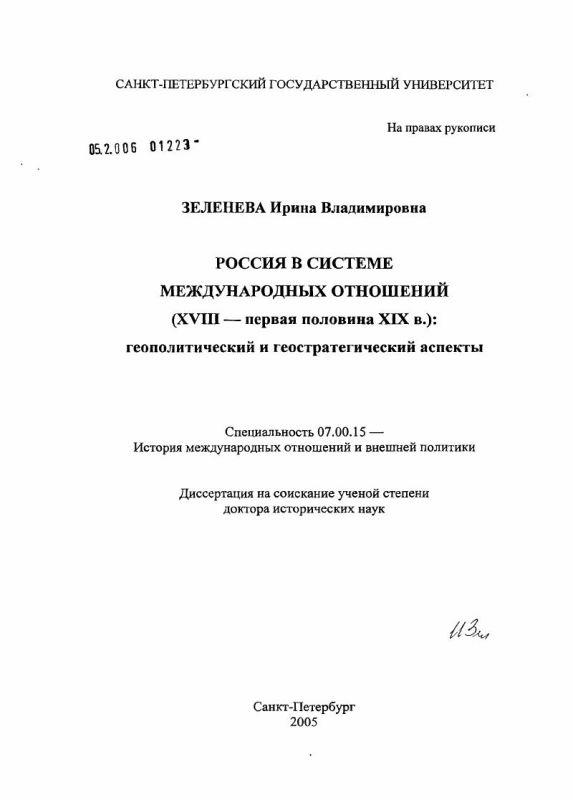 Титульный лист Россия в системе международных отношений (XVIII - первая половина XIX в.): геополитический и геостратегический аспекты
