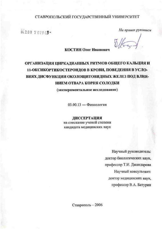 Титульный лист Организация циркадианных ритмов общего кальция, 11-оксикортикостероидов в крови и поведения в условиях дисфункции околощитовидных желез под влиянием отвара корня солодки (экспериментальное исследовани